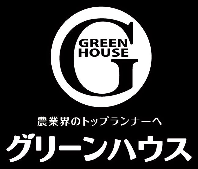 グリーンハウス|農業界のトップランナーへ